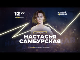 Настасья Самбурская в гостях шоу «Ночной Контакт»