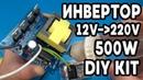🛠DIY KIT ⚡ИНВЕРТОР 500W💡 12V-220V 380V🔌 ! Aliexpress
