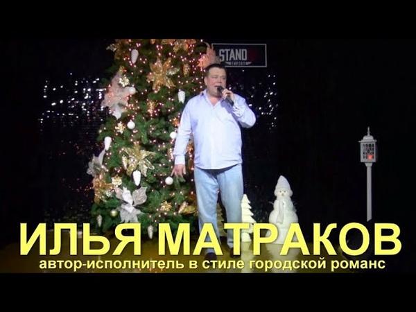 Илья МАТРАКОВ автор исполнитель ПЕСНИ в стиле ГОРОДСКОЙ РОМАНС