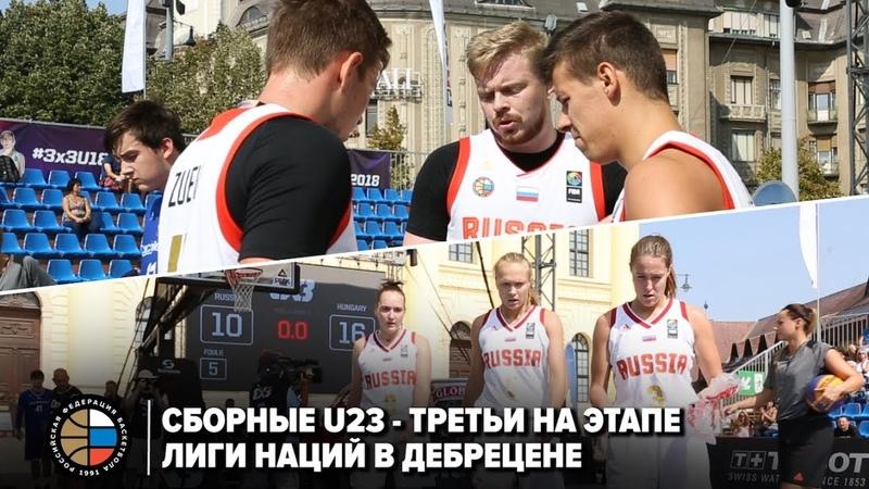 Сборные U23 - третьи на этапе Лиги наций в Дебрецене