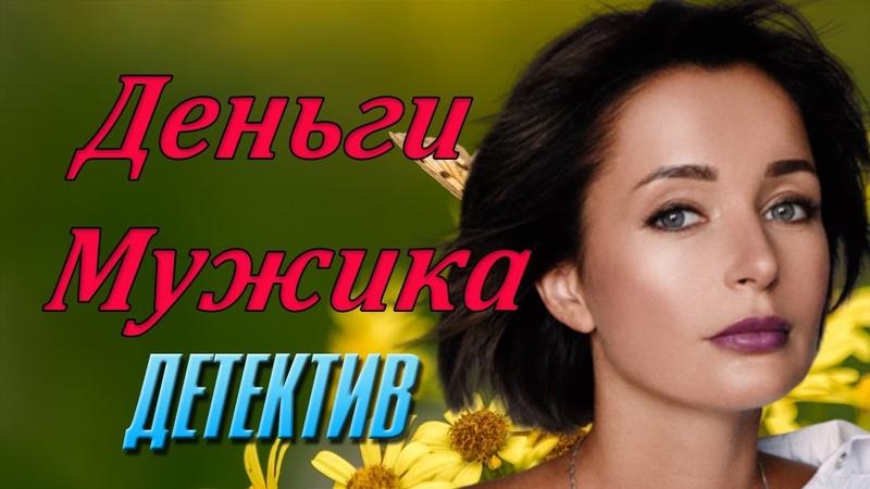Детектив про серьезные события Деньги Мужика Русские детективы новинки 2020