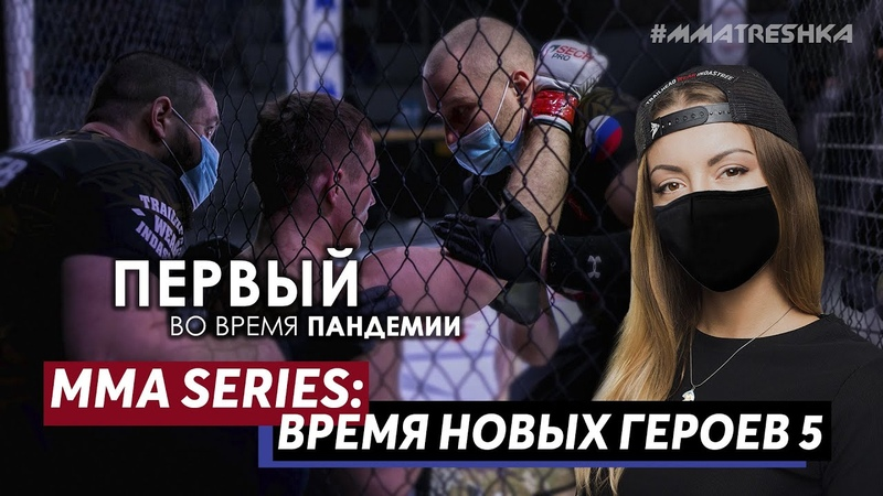 Первый в России онлайн турнир Время новых героев 5 MMAtreshka