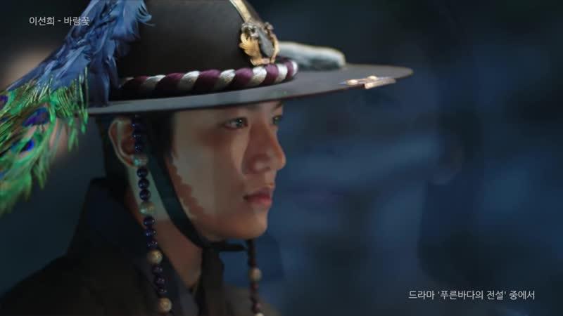 MV LEE SUN HEE 이선희 WindFlower 바람꽃 The Legend of The Blue Sea 푸른 바다의 전설 OST Score Part 6 rX1f3rx 4cQ 1080p Ли Мин Хо