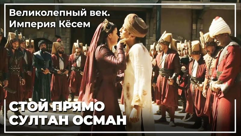 Кесем Султан Спасла Султана Османа Великолепный век Империя Кёсем