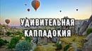 Каппадокия (Учхисар, Подземные города, Полет на воздушном шаре)