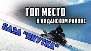 """Одно из топовых мест в Алданском районе. Горнолыжная база """"Якутка""""."""