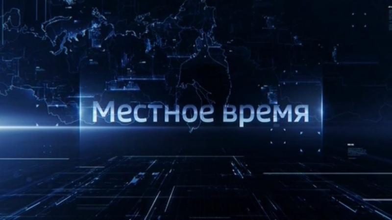 Выпуск программы Вести Ульяновск 21 02 20 14 25