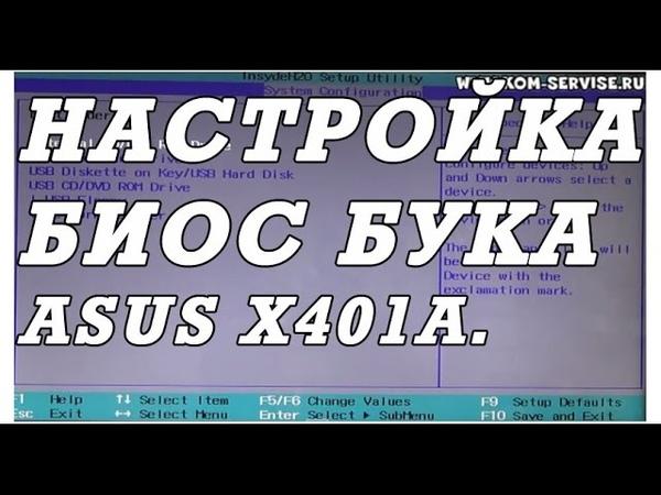 Как зайти и настроить BIOS ноутбука ASUS x401a для установки WINDOWS 7 8 10 с флешки или диска