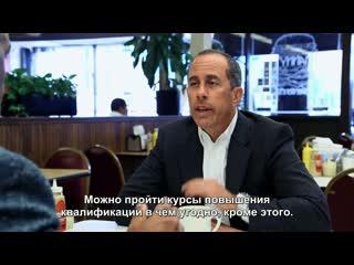 Comedians In Cars Getting Coffee - 06-02- Steve Harvey (русские субтитры)