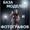 БАЗА МОДЕЛЕЙ И ФОТОГРАФОВ. СНГ,Россия,Петербург