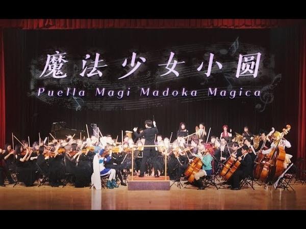 交响组曲 · 魔法少女小圆 魔法少女まどか☆マギカ Puella Magi Madoka Magica