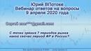 С точки зрения 7 периодов рынка какой сейчас период ФР в России?