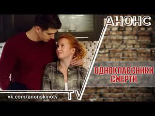 Одноклассники смерти (ТРЕЙЛЕР 2020). Анонс 1,2,3,4 серии