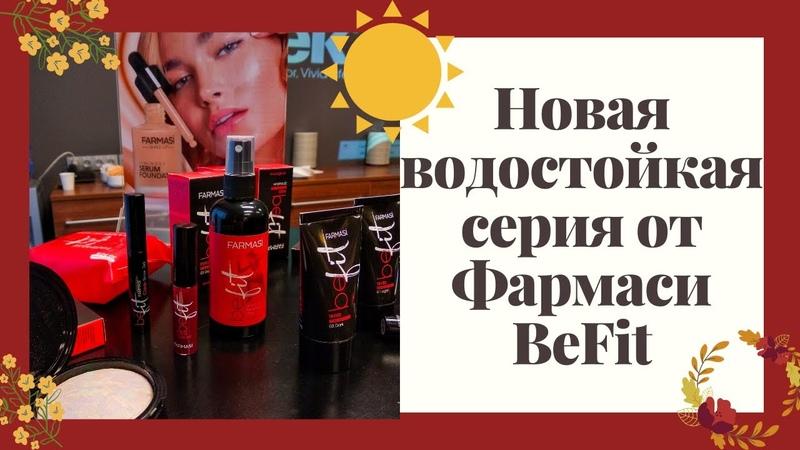 BeFit новая водостойкая серия скоро в Беларуси farmasi фармаси беларусь в беларуси