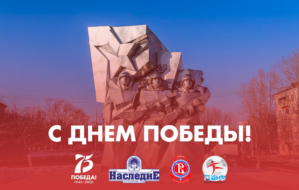 С Днем Победы! 75 лет Великой Победе