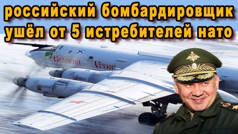 Генералы НАТО покраснели со стыда когда 5 истребителей не смогли найти 1 российский бомбардировщик