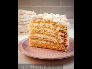"""Торт """"Молочная девочка"""" - самый любимый домашний торт! / Наша группа во ВКонтакте: """"ТОРТ-РЕЦЕПТ-VК""""."""