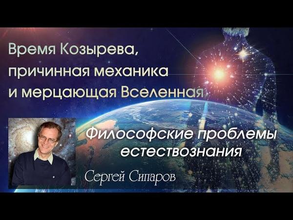 Время Козырева и мерцающая Вселенная философские проблемы естествознания