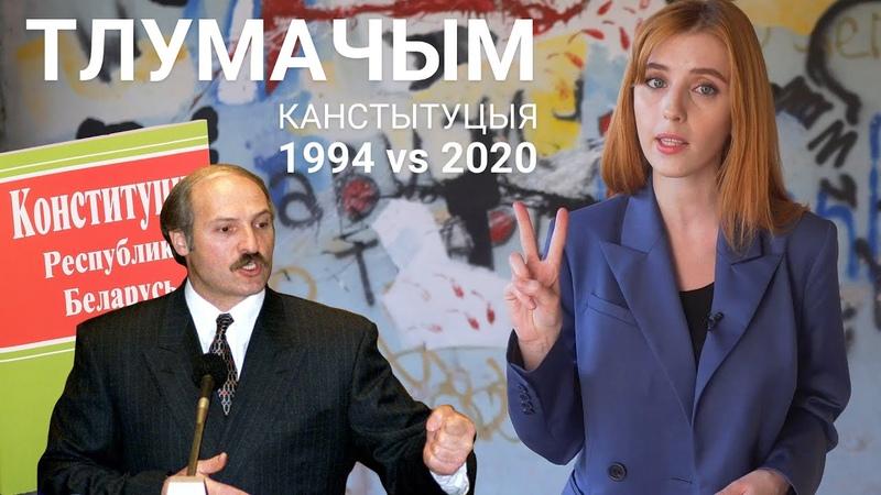 Чым Канстытуцыя 1994 году лепшая за сучасную Тлумачым Чем Конституция 1994 лучше современной