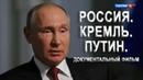 «Россия. Кремль. Путин». Документальный фильм-событие