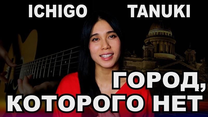Ichigo Tanuki - Город, которого нет (Игорь Корнелюк по-японски)