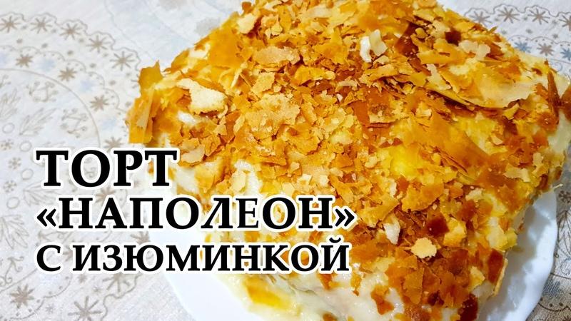 Торт НАПОЛЕОН классический рецепт с ИЗЮМИНКОЙ