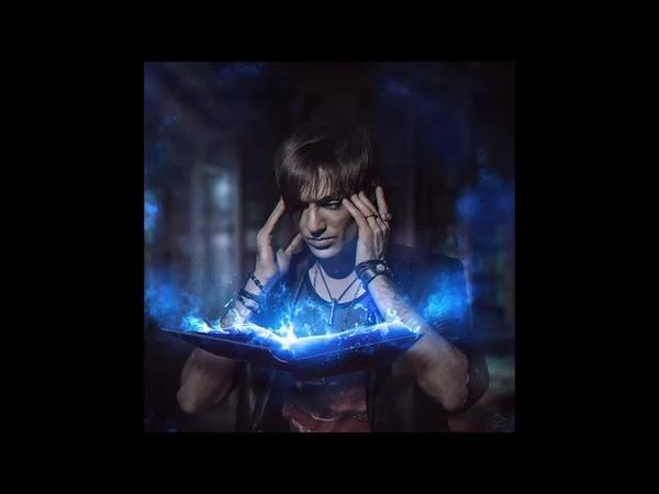 Alex Energy (Александр Шепс) - Я тебя заколдую
