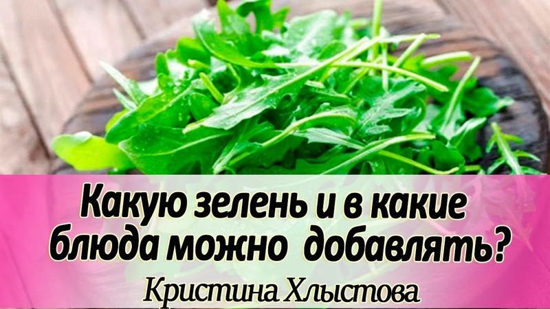 Какую зелень и в какие блюда можно добавлять