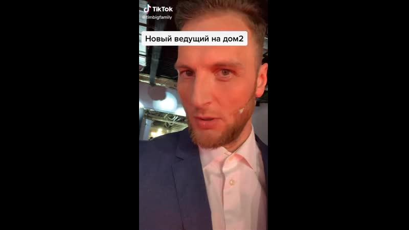 Не дорос до ведущего 🤪😂 дом2 dom2 Гарафутдинов