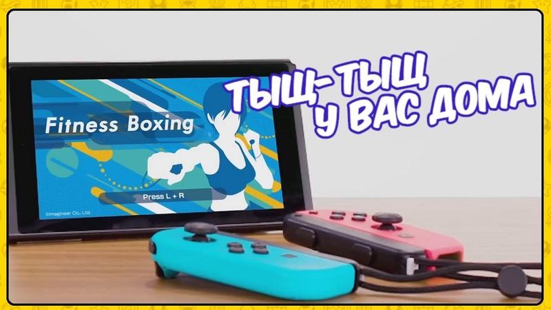 Boxing Fitness - Тыщ-Тыщ у вас дома!