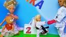 КАТЯ И МАКС ПОМЕНЯЛИСЬ Веселая семейка. Мультики с куклами Барби Смешной мультик видео для детей