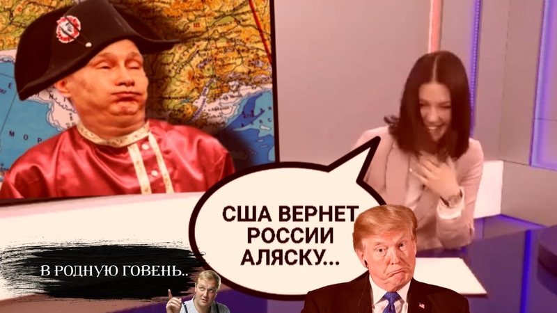 США возвращают Аляску России Пропаганда ЖЖОТ Москва Кремль П*** и ЁЖ РЕАЛЬНАЯ ЖУРНАЛИСТИКА