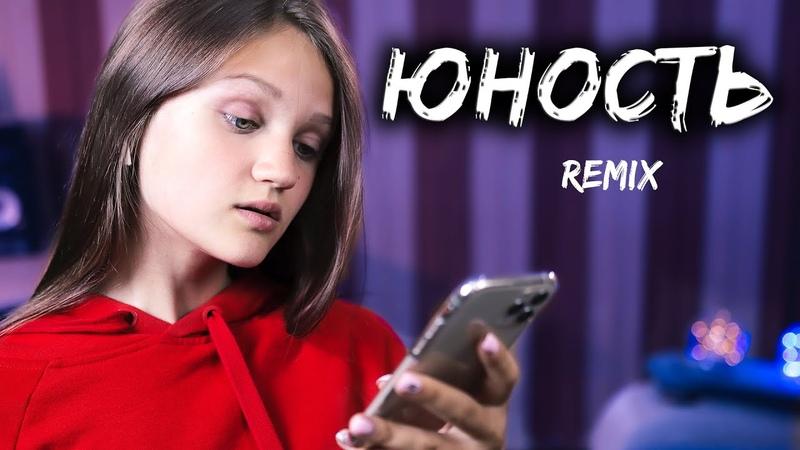 Dabro Юность Ксения Левчик cover REMIX