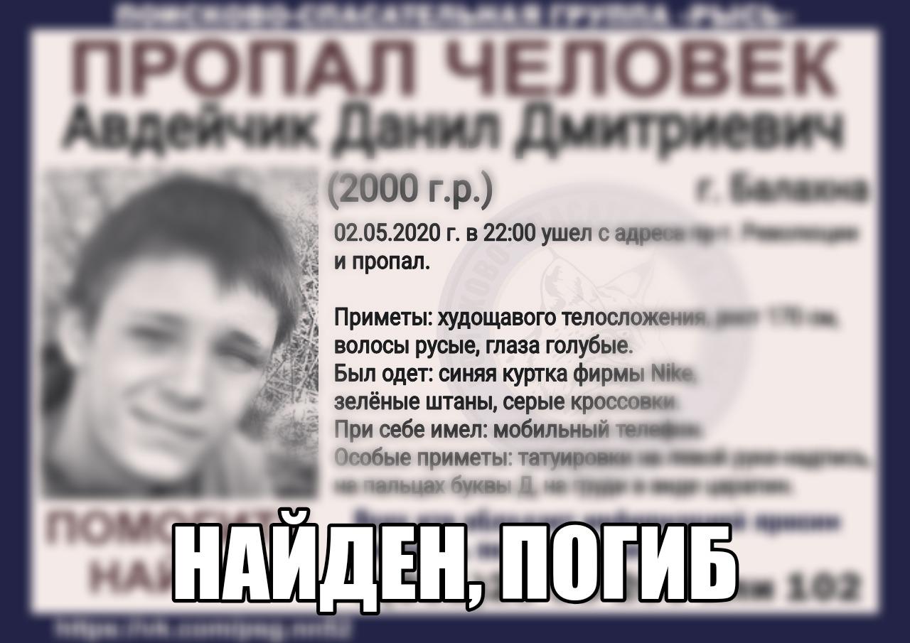 Авдейчик Данил Дмитриевич, 2000 г.р., г. Балахна