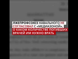 Лжепрофсоюз Навального не договорился с Медиазонои о каком количестве погибших врачеи нужно врать