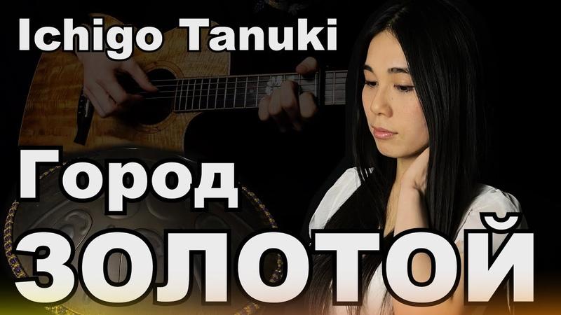 Ichigo Tanuki - Город Золотой (Аквариум по-японски)