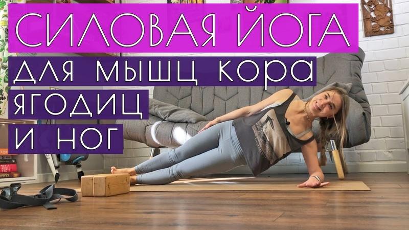 Силовая йога для ног, ягодиц и мышц кора. Как сделать ягодицы упругими, а ноги красивыми?