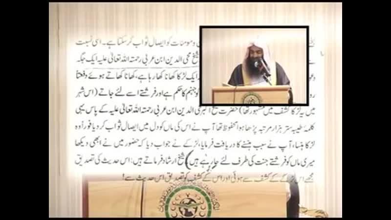 Y2mate.com - Ulma Barelwi aur deobund kay mushtarqa Aqaeid Lecture By Shk TauSeef ur rehman 9 13_tnr8Y4zuOOM_360p-1.mp4