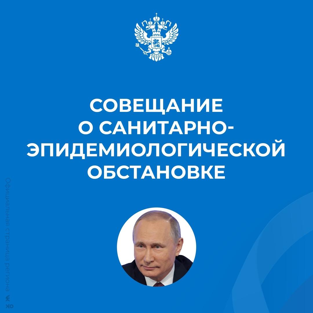 «С 12 мая единый период нерабочих дней для всей страны и для всех отраслей экономики завершается, - отметил Владимир Путин