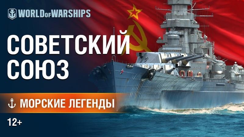 Морские Легенды Линкор Советский Союз
