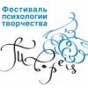 "Логотип Фестиваль ""ТВОРЕЦ"". Афиша НОВОСИБИРСКА"