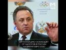 УЕФА хотят освободить от налогов на время проведения Евро 2020 в России