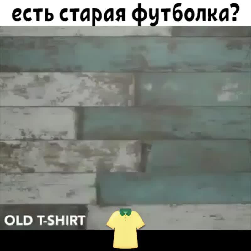 Что же сделать из старой футболки, что скажешь?