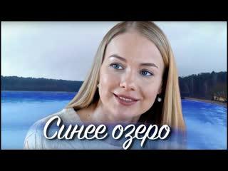 "Мелодрама ""Синее озеро"" (2019) 1-2-3-4 серия"