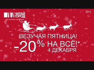 Везучая пятница в Читай-городе. 4 декабря!