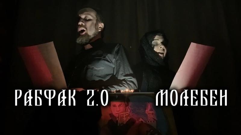 РАБФАК 2.0 - МОЛЕБЕН (молимся дома)