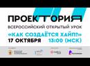 Всероссийский открытый урок «Как создаётся хайп?»