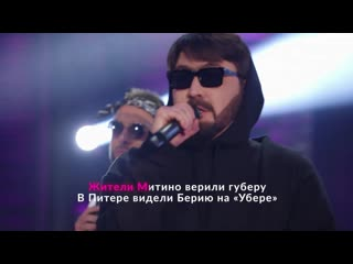 Однажды в России: Азамат Мусагалиев и Александр Пташенчук - Miyagi & Эндшпиль с субтитрами