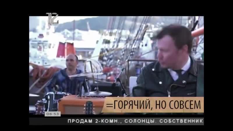 Мумий Тролль — SOS Матросу! (12 канал) Музыка