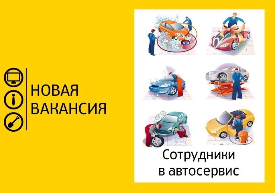 "❗ ВАКАНСИЯ ❗  В автосервис ""ServisAvto"" срочно"